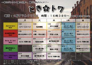 とき☆トワ ポスター