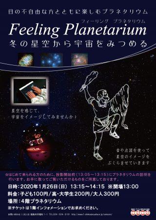 Feeling Planetariumポスター